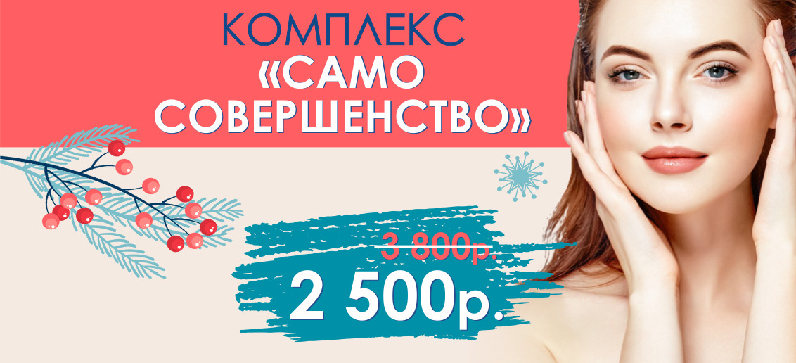 Только до конца января! Волшебный комплекс «Само совершенство» всего за 2 500 рублей вместо 3 800!