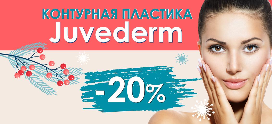 Только до конца января! Скидка 20% на контурную пластику препаратом Juvederm!