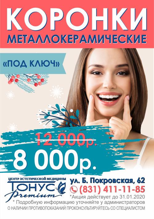 Невероятное предложение! С 1 по 31 января установка металлокерамической коронки «под ключ» 8 000 рублей вместо 12 000!