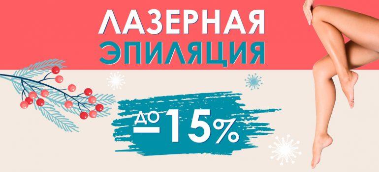 С 1 по 31 января лазерная эпиляция со скидками до 15%!
