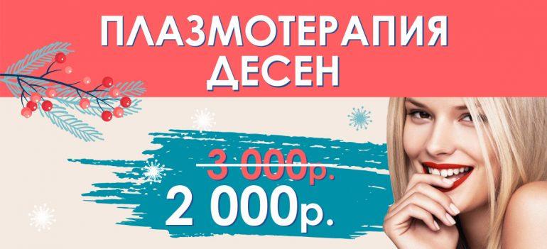 С 1 по 31 января! Плазмотерапия десен всего за 2 000 рублей вместо 3 000!