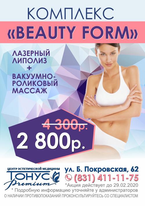 Только до 29 февраля! Комплекс «Beauty Form» всего за 2 800 рублей вместо 4 300!