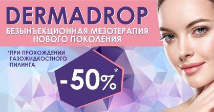 Только до конца февраля скидка 50% на безынъекционную мезотерапию Dermadrop при прохождении газожидкостного пилинга!