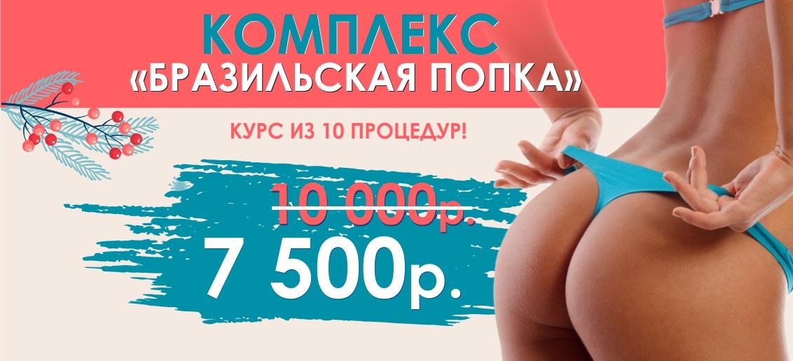 Только до конца января! Комплекс массажей «Бразильская попка» со скидкой 25%!