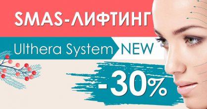 Только до конца января уникальный метод безоперационной подтяжки SMAS-лифтинг на аппарате Ulthera System со скидкой 30%!