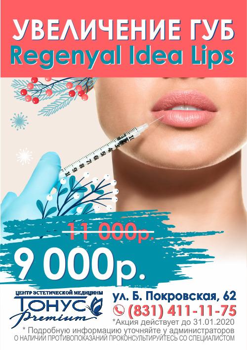 Только до конца января! Увеличение губ препаратом Regenyal Idea Lips всего 9 000 рублей вместо 11 000!