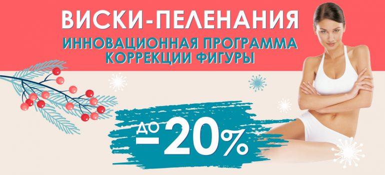 Только в январе! Новая процедура - ВИСКИ-пеленания со скидками до 20%!
