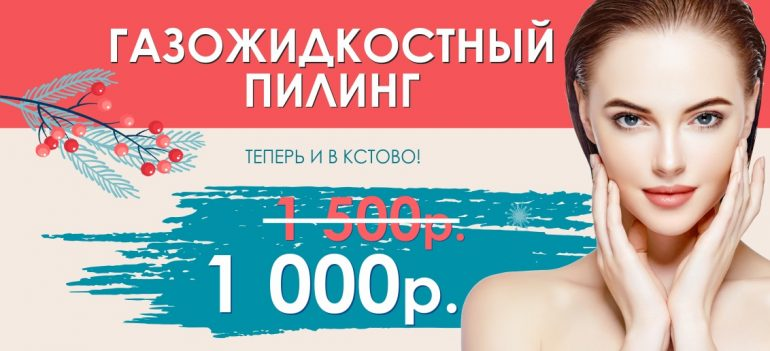 Только до конца января! Газожидкостный пилинг всего за 1 000 рублей вместо 1 500!