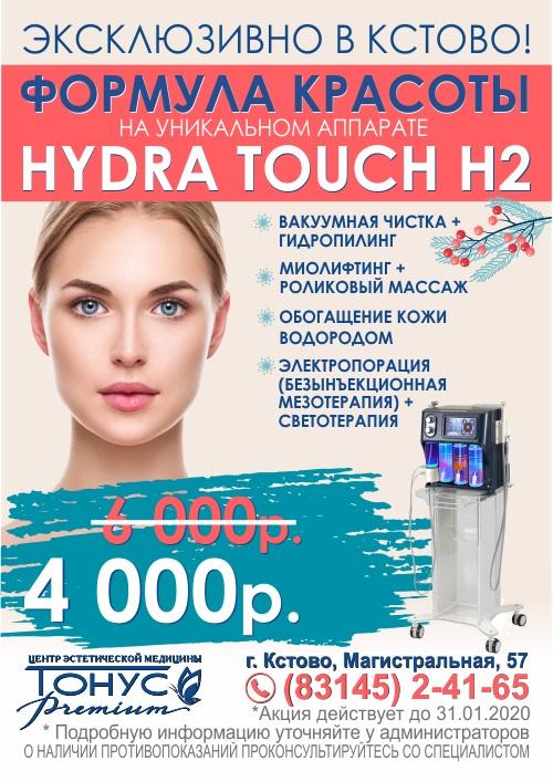 «Формула красоты» на новейшем аппарате Hydra Touch H2 – полный комплекс процедур всего за 4 000 рублей вместо 6 000!