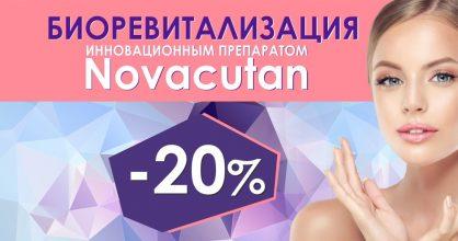 С 1 по 29 февраля! Биоревитализация инновационным препаратом Novacutan (Новакутан) со скидкой 20%!
