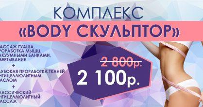 Только до конца февраля! Комплекс «Body скульптор» всего за 2 100 рублей вместо 2 800! Скажите «нет» целлюлиту!