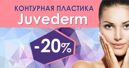Только до конца февраля! Скидка 20% на контурную пластику препаратом Juvederm!