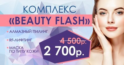 Только до конца февраля! Волшебный комплекс «Beauty Flash» всего 2 700 рублей вместо 4 500!