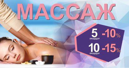 С 1 по 29 февраля! Комплекс любого массажа из 5 процедур со скидкой 10%, из 10 процедур – 15%!