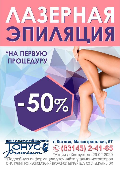 С 1 по 29 февраля лазерная эпиляция со скидкой 50%!*