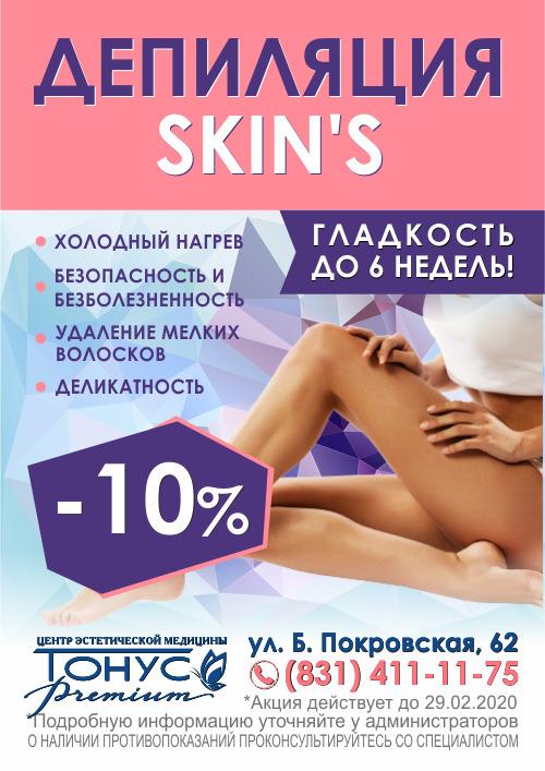 Только до конца февраля! Депиляция SKIN'S со скидкой 10%! Гладкая кожа от 450 рублей!