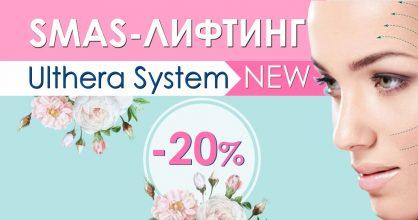 Уникальный метод безоперационной подтяжки SMAS-лифтинг на аппарате Ulthera System со скидкой 20% до конца марта!