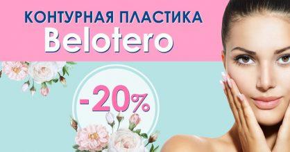 НЕВЕРОЯТНОЕ предложение! Контурная пластика препаратом Belotero со скидкой 20% до конца марта!