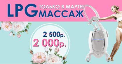 LPG-массаж всего за 2 000 рублей вместо 2 500 до конца марта!