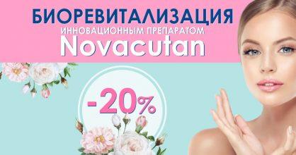 Биоревитализация инновационным препаратом Novacutan (Новакутан) со скидкой 20% до конца марта!