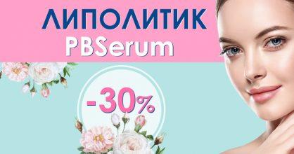 Устранение второго подбородка липолитическим коктейлем PBSerum со скидкой 30% до конца марта!