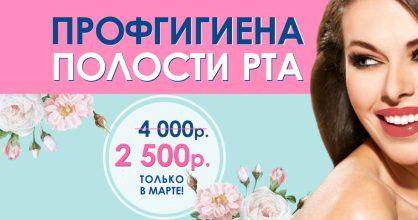 Профгигиена всего за 2 500 рублей вместо 4000 до конца марта!