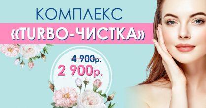 Комплекс «TURBO-чистка» с БЕСПРЕЦЕДЕНТНОЙ скидкой 40%! Три процедуры за 2 900 рублей вместо 4 900 до конца марта!