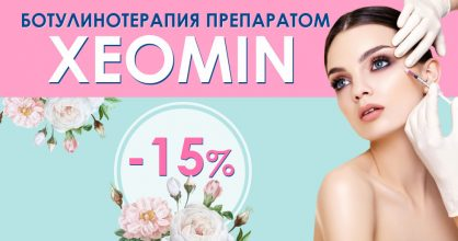 НЕВЕРОЯТНОЕ предложение: устранение мимических морщин с помощью препарата Xeomin (Ксеомин) со скидкой 15% до конца марта!