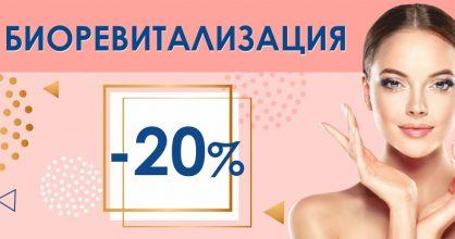 Биоревитализация со скидкой 20% до конца апреля! «ТОНУС ПРЕМИУМ» - стать красивой легко!