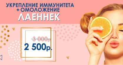 Плацентарная терапия препаратом ЛАЕННЕК всего за 2 500 рублей вместо 3 300 до конца апреля! Защита от вирусов + омоложение кожи!
