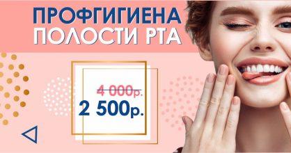 Профгигиена всего за 2 500 рублей вместо 4000 до конца апреля!