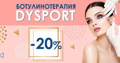 Устранение мимических морщин препаратом Dysport со скидкой 20% до конца апреля!