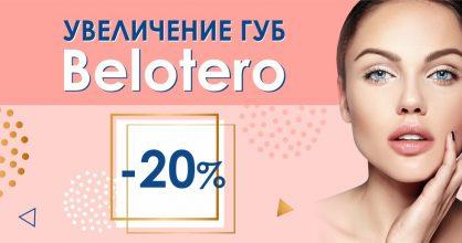 Увеличение губ препаратом Belotero со скидкой 20% до конца апреля!