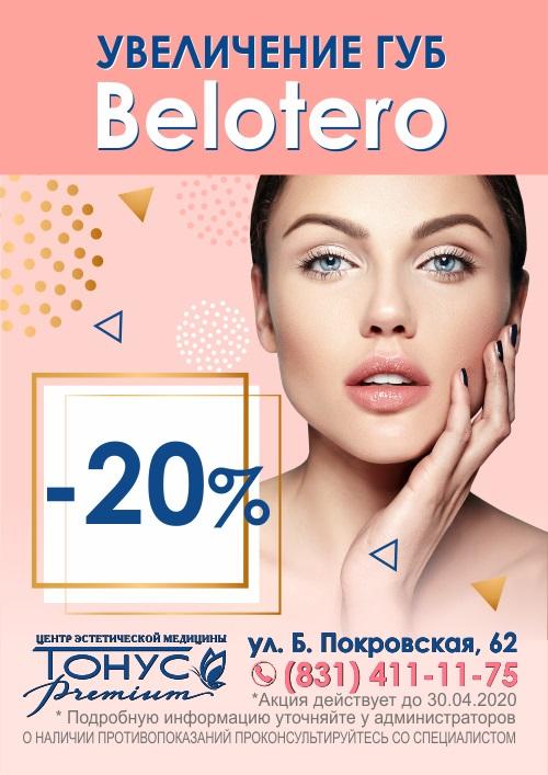 Увеличение губ препаратом Belotero