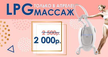 LPG-массаж всего за 2 000 рублей вместо 2 500 до конца апреля!