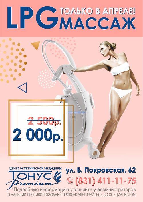 LPG-массаж всего за 2 000 рублей вместо 2 500 до конца апреля
