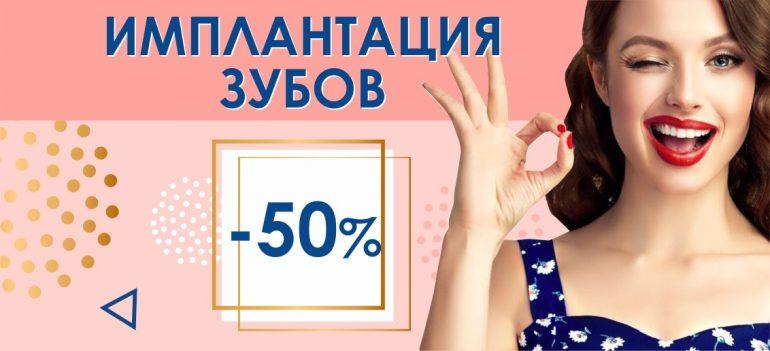 Операция по установке импланта с НЕВЕРОЯТНОЙ скидкой 50% до конца апреля!