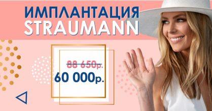 Имплантация Straumann «под ключ» всего за 60 000 рублей вместо 88 650 до конца апреля!