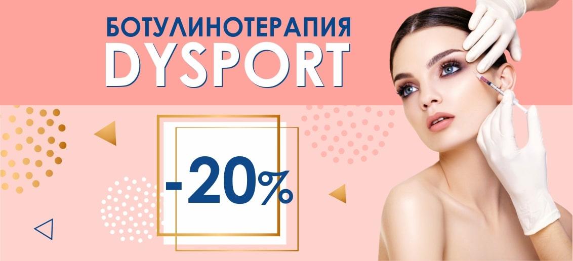 Устранение мимических морщин препаратом Dysport со скидкой 20% до конца мая!