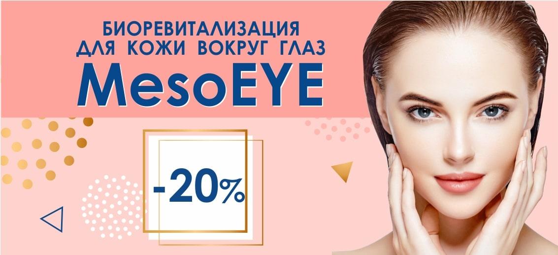 Забота о коже вокруг глаз - Mesoeye со скидкой 20% до конца мая!