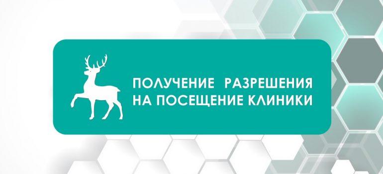 Разрешение на посещение клиники