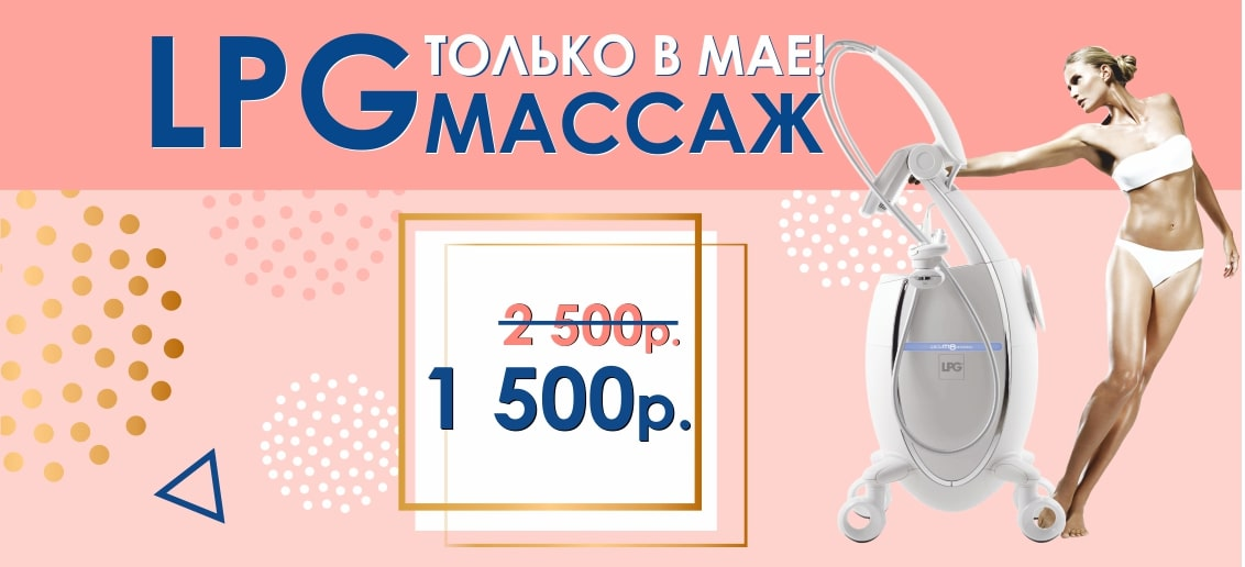 LPG-массаж всего за 1 500 рублей вместо 2 500 до конца мая!