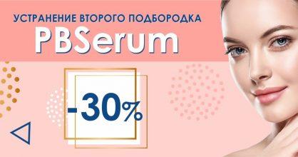 Устранение второго подбородка липолитическим коктейлем PBSerum со скидкой 30% до конца мая!