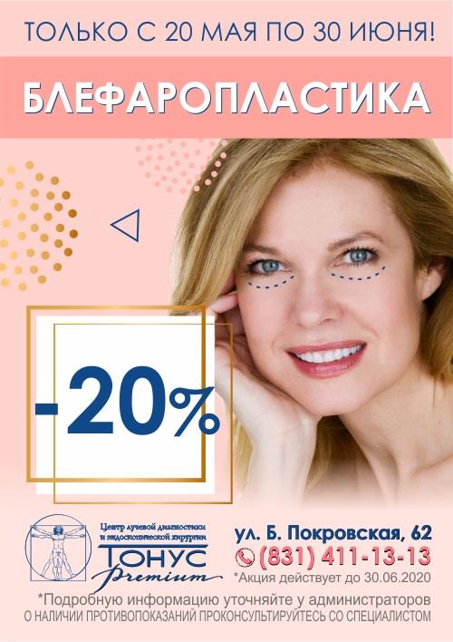 Классическая блефаропластика со скидкой 20%