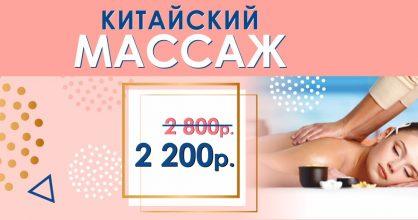 Китайский массаж по телу всего 2 200 рублей вместо 2 800 до конца июня!