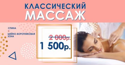 Классический массаж (спина + шейно-воротниковая зона) всего 1 500 рублей вместо 2 000 до конца июня!