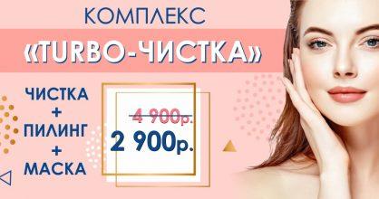 Комплекс «TURBO-чистка» с БЕСПРЕЦЕДЕНТНОЙ скидкой 40%! Три процедуры всего за 2 900 рублей вместо 4 900 до конца июня!