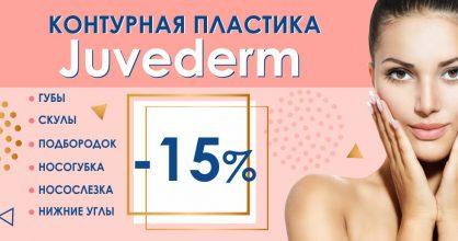 Скидка 15% на контурную пластику любой зоны лица препаратами Juvederm!