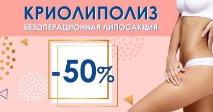 БЕСПРЕЦЕДЕНТНОЕ ПРЕДЛОЖЕНИЕ: криолиполиз со скидкой 50% до конца июня!