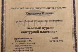 Сертификат Химкиной Ирины Вадимовны